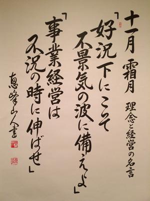 トイレの名言11月14.jpg
